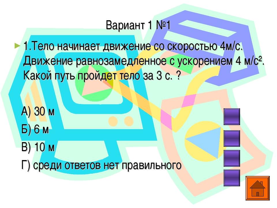 Вариант 1 №1 1.Тело начинает движение со скоростью 4м/с. Движение равнозамедл...