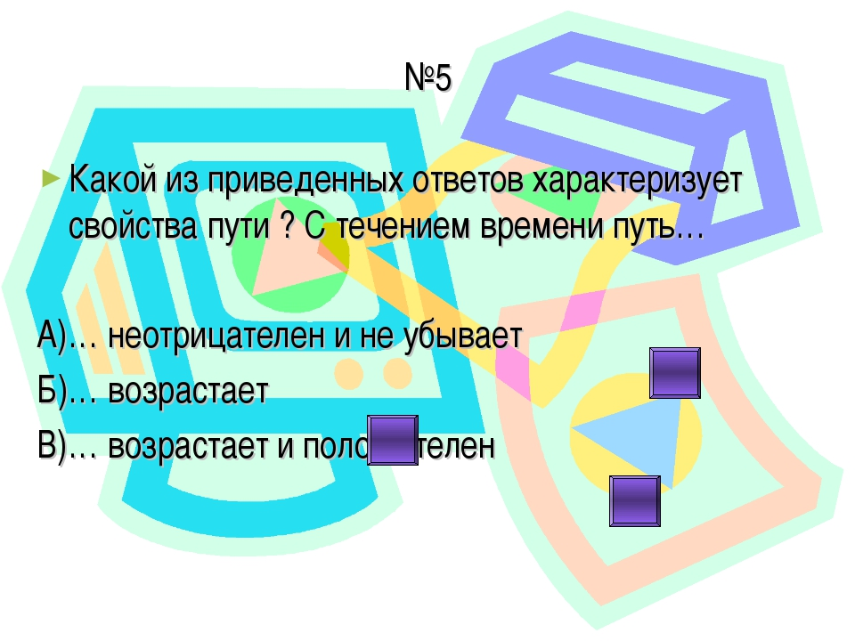 №5 Какой из приведенных ответов характеризует свойства пути ? С течением врем...