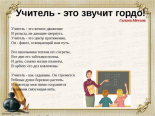 Учитель - это звучит гордо! Галина Мячина Учитель - это вечное движение И рел