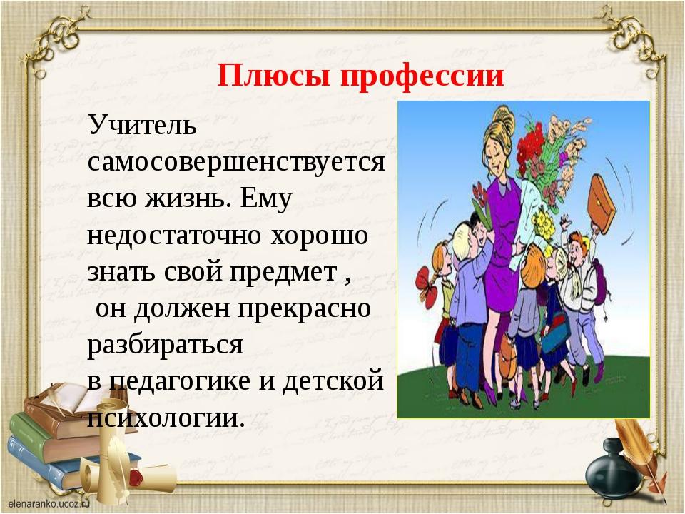 Учитель доклад о профессии 6305