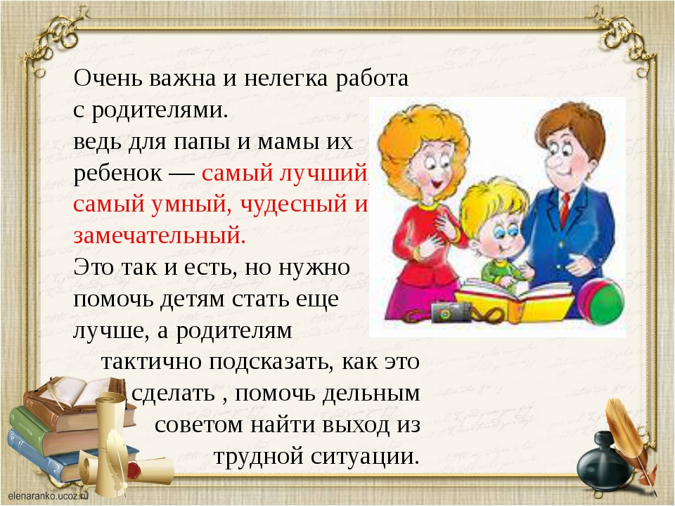 Очень важна и нелегка работа с родителями. ведь для папы и мамы их ребенок —...