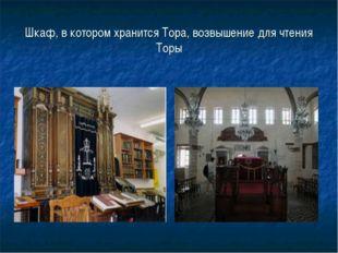 Шкаф, в котором хранится Тора, возвышение для чтения Торы