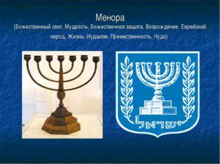 Менора (Божественный свет, Мудрость, Божественная защита, Возрождение, Еврейс