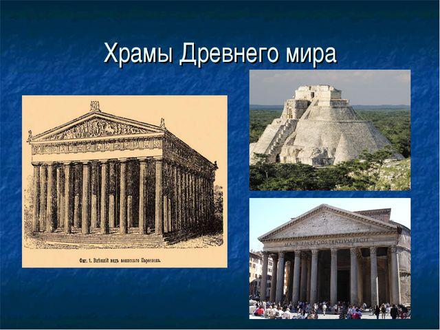 Храмы Древнего мира