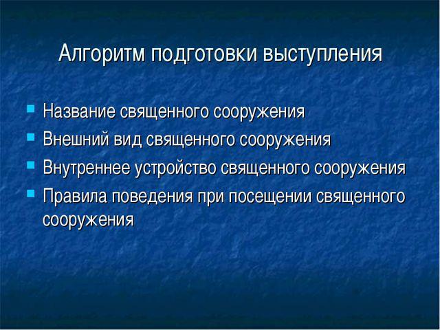 Алгоритм подготовки выступления Название священного сооружения Внешний вид св...