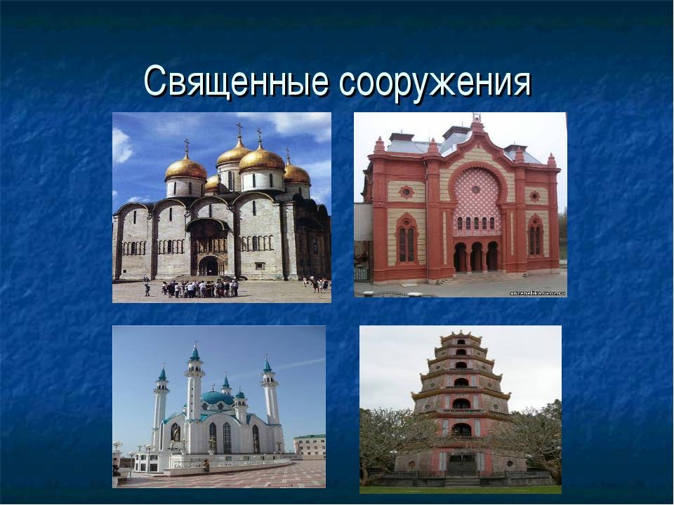 Священные сооружения