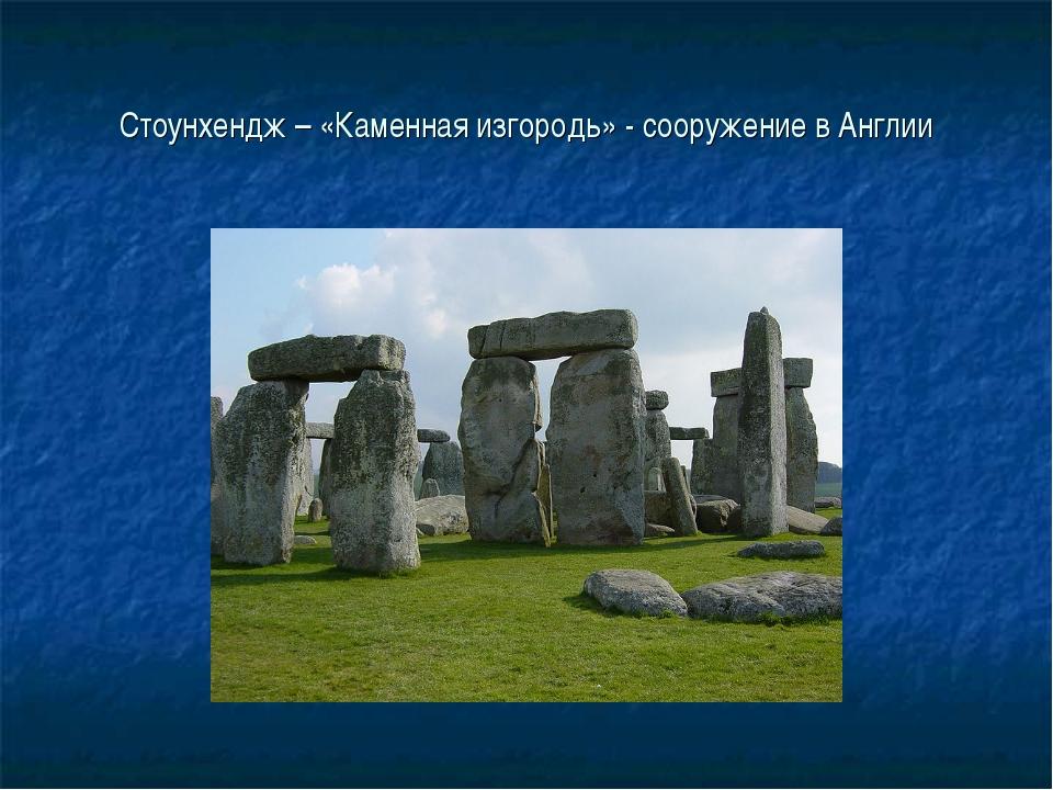 Стоунхендж – «Каменная изгородь» - сооружение в Англии