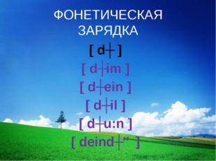 ФОНЕТИЧЕСКАЯ ЗАРЯДКА [ dʒ ] [ dʒim ] [ dʒein ] [ dʒil ] [ dʒu:n ] [ deindʒə ]