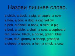 Назови лишнее слово. a chick, a duck, a pig, an apple, a cow a hen, a cow, a