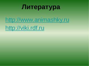 http://www.animashky.ru http://viki.rdf.ru Литература