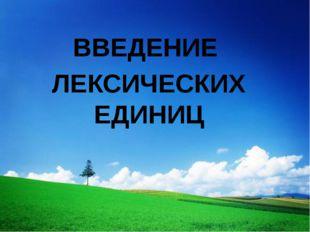 ВВЕДЕНИЕ ЛЕКСИЧЕСКИХ ЕДИНИЦ
