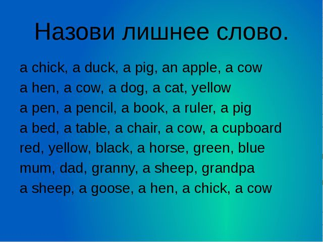 Назови лишнее слово. a chick, a duck, a pig, an apple, a cow a hen, a cow, a...