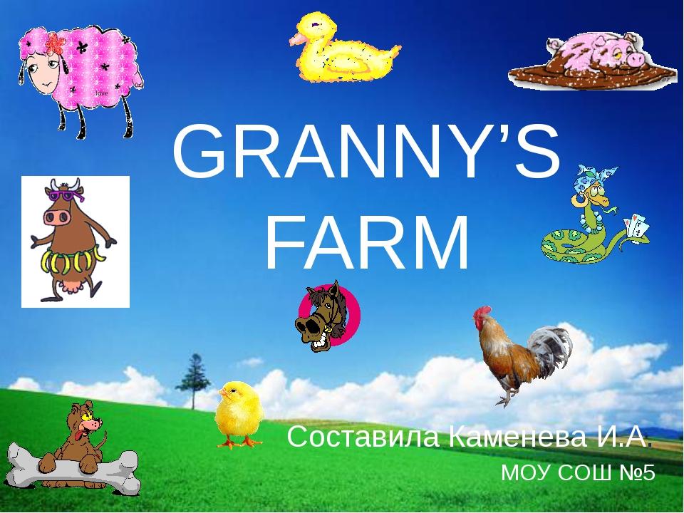 GRANNY'S FARM Составила Каменева И.А. МОУ СОШ №5