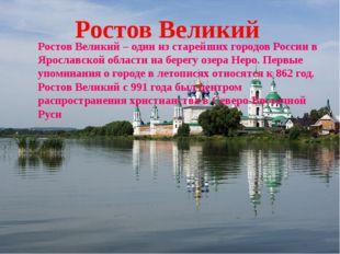 Ростов Великий – один из старейших городов России в Ярославской области на б