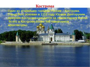 Кострома Один из старейших городов России – Кострома. Город был основан в 115