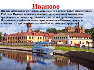 Иваново Первые упоминания об Иваново встречаются в исторических справочниках