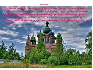 Ярославль Ярославль занимает особое место в летописи России. Одна из ярчайших