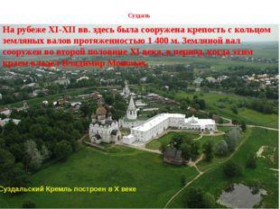 Суздаль Суздальский Кремль построен в X веке. На рубеже XI-XII вв. здесь был