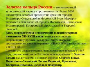Золотое кольцо России – это знаменитый туристический маршрут протяженностью б
