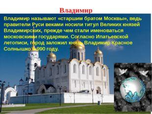 Владимир Владимир называют «старшим братом Москвы», ведь правители Руси векам