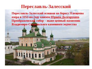 Переславль-Залесский Переславль-Залесский основан на берегу Плещеева озера в