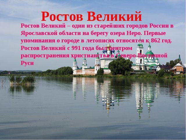 Ростов Великий – один из старейших городов России в Ярославской области на б...