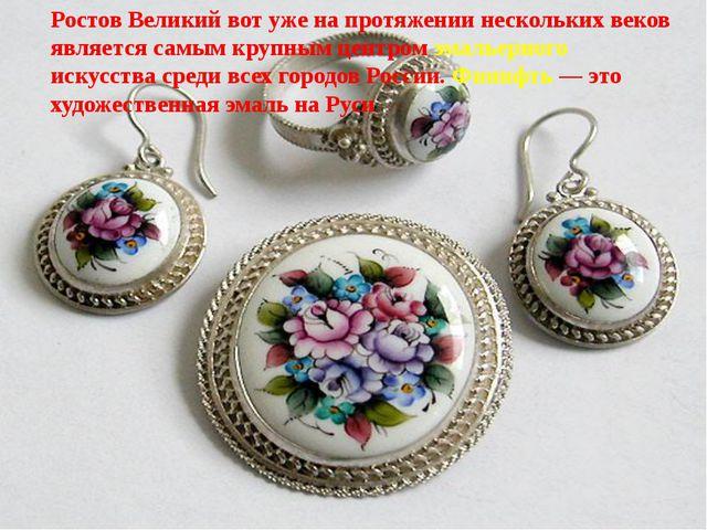 Ростов Великий вот уже на протяжении нескольких веков является самым крупным...