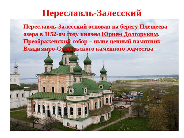 Переславль-Залесский Переславль-Залесский основан на берегу Плещеева озера в...