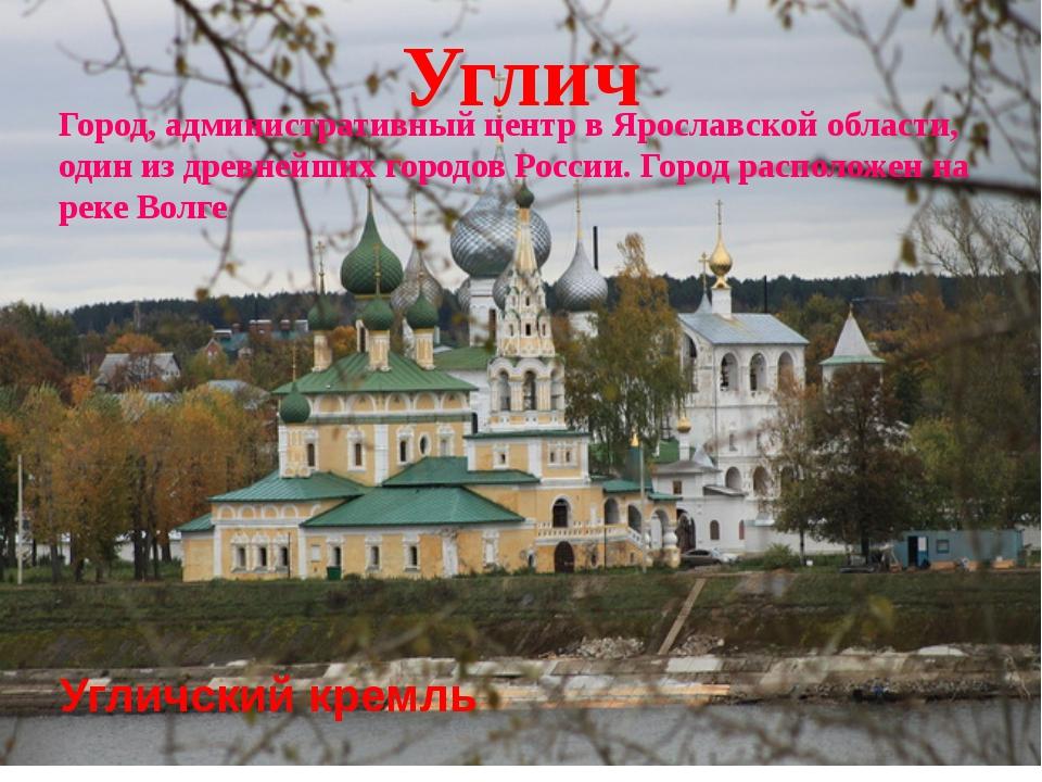 Углич Угличский кремль Углич Город, административный центр в Ярославской обла...