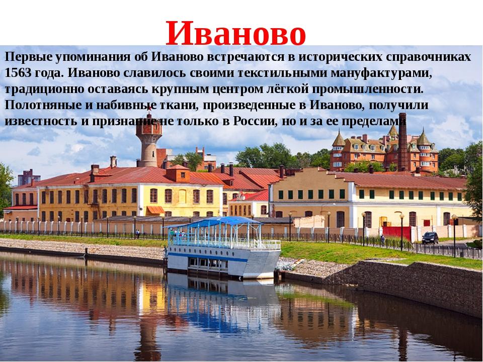 Иваново Первые упоминания об Иваново встречаются в исторических справочниках...