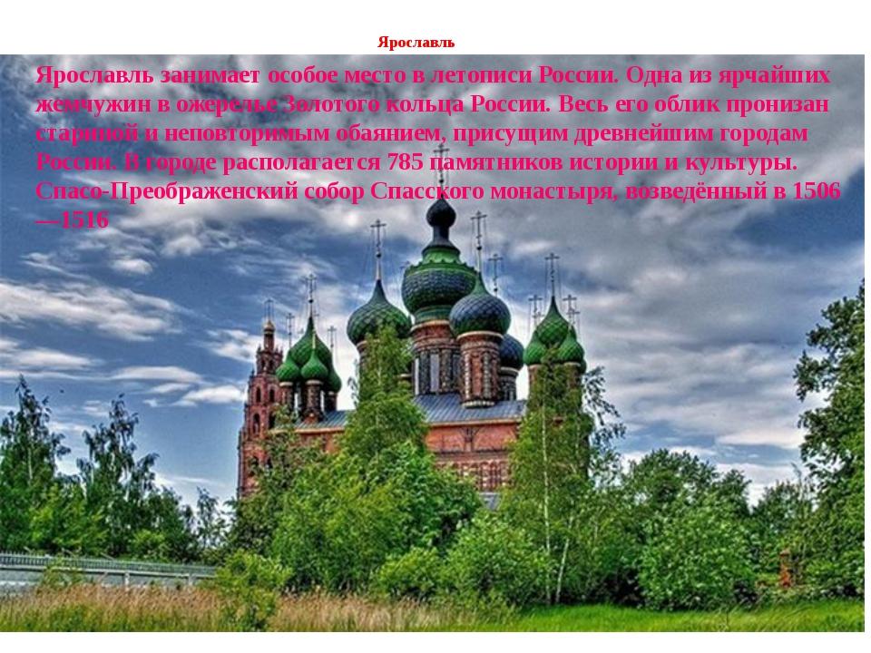 Ярославль Ярославль занимает особое место в летописи России. Одна из ярчайших...