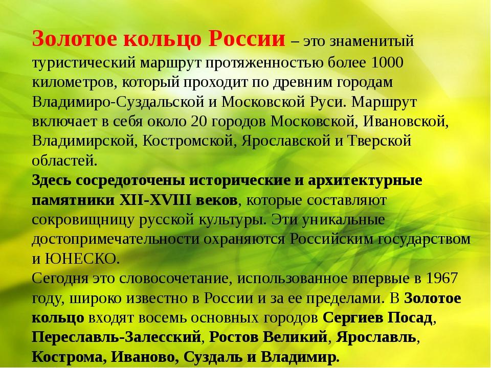 Золотое кольцо России – это знаменитый туристический маршрут протяженностью б...