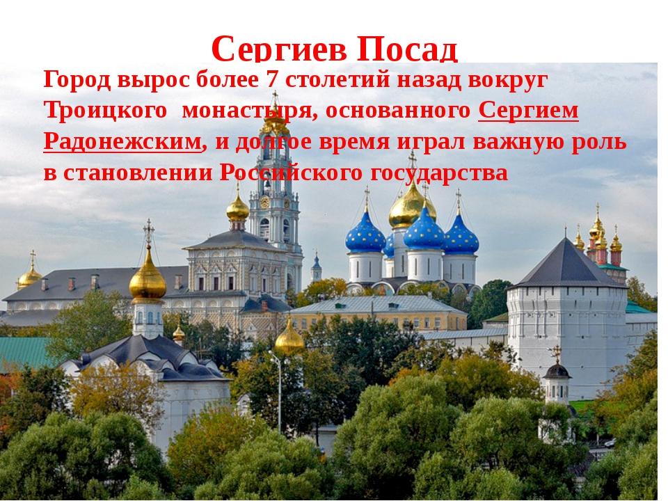 Сергиев Посад Город вырос более 7 столетий назад вокруг Троицкого монастыря,...