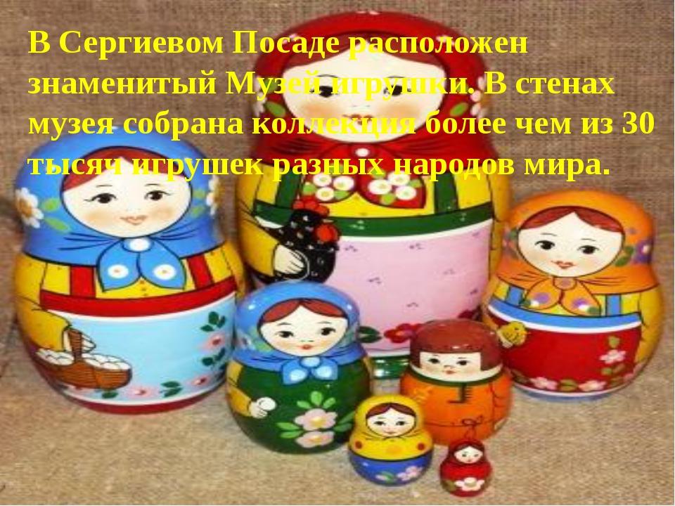 В Сергиевом Посаде расположен знаменитыйМузей игрушки. В стенах музея собран...