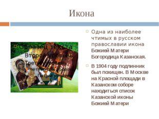 Икона Одна из наиболее чтимых в русском православии икона Божией Матери Богор