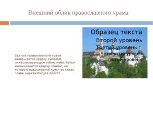Внешний облик православного храма Здание православного храма завершается свер