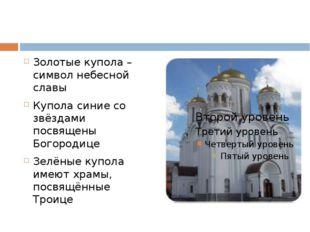 Золотые купола – символ небесной славы Купола синие со звёздами посвящены Бо