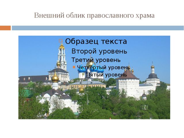 Внешний облик православного храма