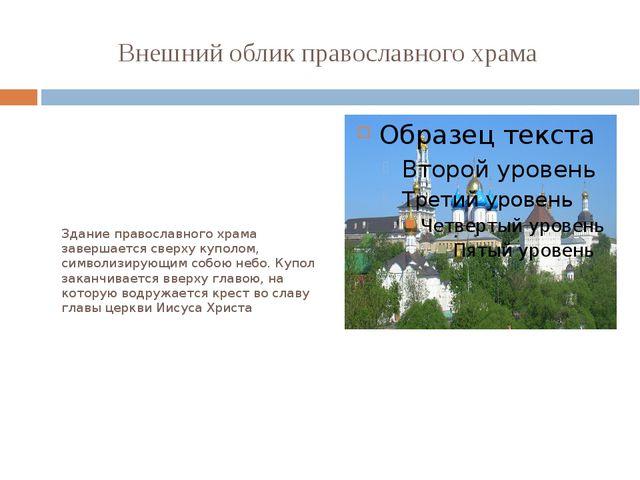 Внешний облик православного храма Здание православного храма завершается свер...