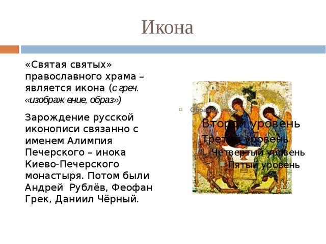 Икона «Святая святых» православного храма – является икона (с греч. «изображе...