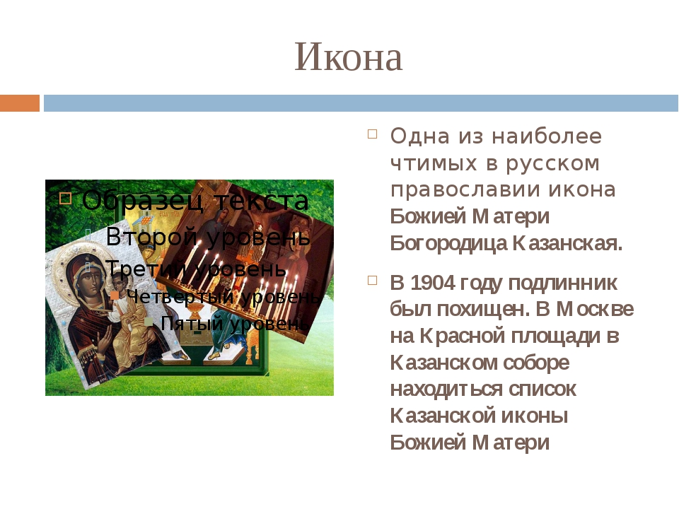 Икона Одна из наиболее чтимых в русском православии икона Божией Матери Богор...