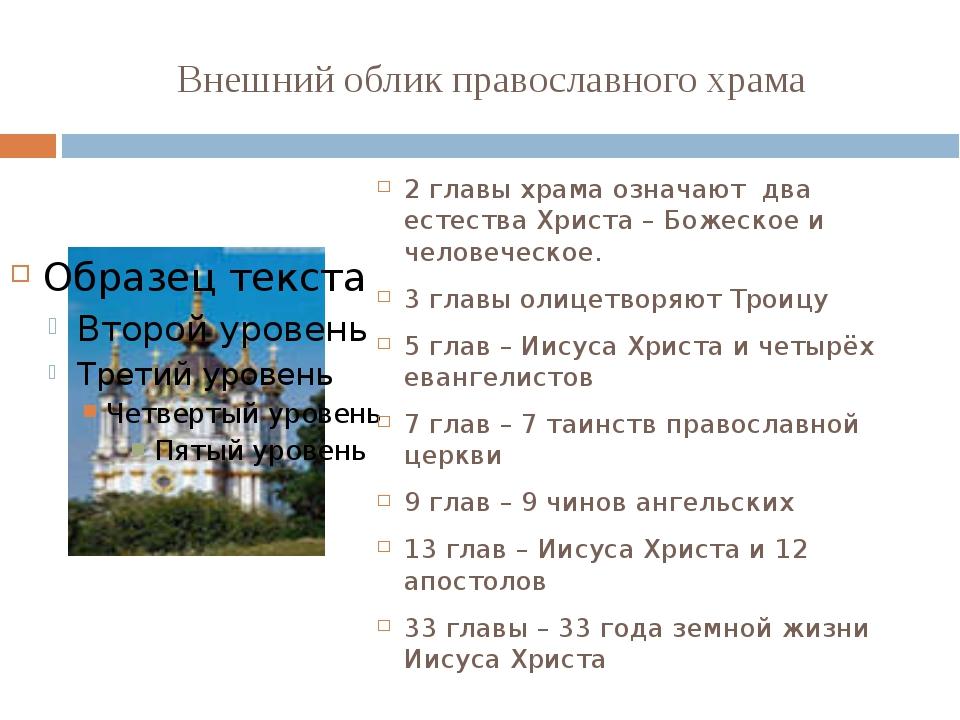 Внешний облик православного храма 2 главы храма означают два естества Христа...