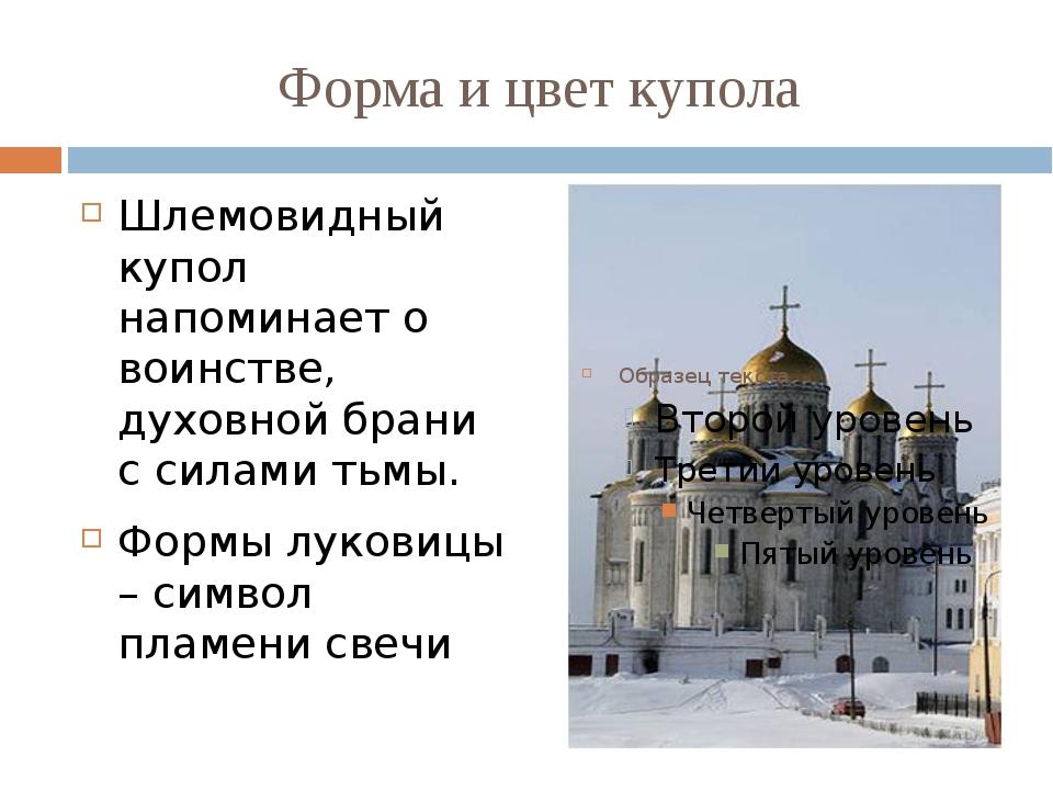Форма и цвет купола Шлемовидный купол напоминает о воинстве, духовной брани с...