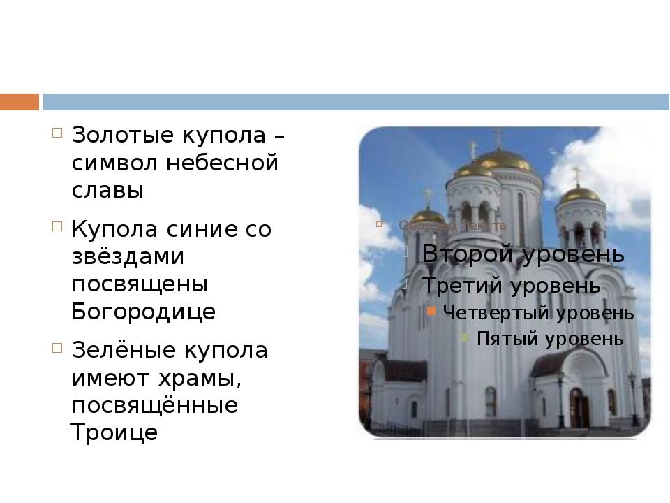 Золотые купола – символ небесной славы Купола синие со звёздами посвящены Бо...