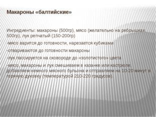 Макароны «балтийские» Ингредиенты: макароны (500гр), мясо (желательно на ребр
