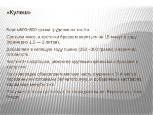«Кулеш» Берем500−600 грамм грудинки на костях. Срезаем мясо, акосточки броса