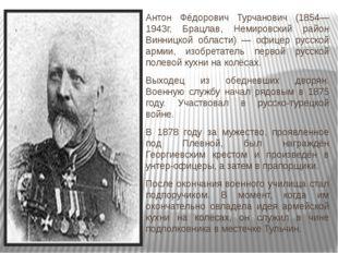 Антон Фёдорович Турчанович (1854—1943г, Брацлав, Немировский район Винницкой