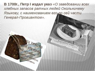 В 1700г., Петр I издал указ«О заведовании всех хлебных запасов ратных людей