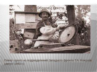Повар одного из подразделений Западного фронта Т.А. Кожухов (август 1943 г.)