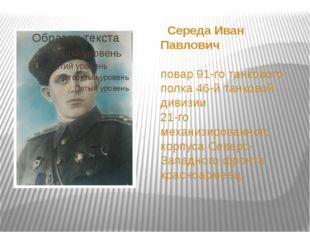 Середа Иван Павлович повар 91-го танкового полка 46-й танковой дивизии 21-го